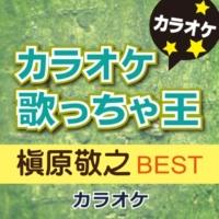 カラオケ歌っちゃ王 カラオケ歌っちゃ王 槇原敬之 BEST カラオケ