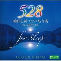 ACOON HIBINO 睡眠を誘う音の処方箋~愛の周波数528Hz~