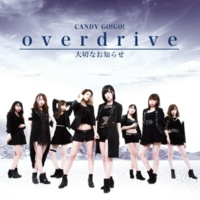 CANDY GO!GO! overdrive/大切なおしらせ(通常盤B)