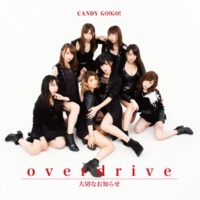 CANDY GO!GO! overdrive/大切なおしらせ(通常盤C)