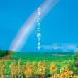 日本合唱協会 花の街(歌唱)