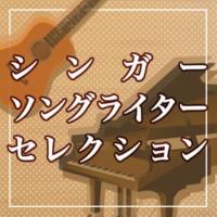 V.A. シンガーソングライターセレクション