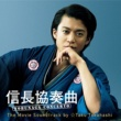 ☆Taku Takahashi 信長協奏曲 NOBUNAGA CONCERTO The Movie Soundtrack by ☆Taku Takahashi