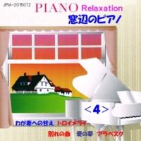 ワルター・シュミット(P) 窓辺のピアノ (4)別れの曲