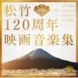 倍賞千恵子 松竹120周年映画音楽集