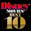 ロビー・ウィリアムス ディズニー映画歴代ベスト10