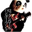 ギターパンダ とばせロック