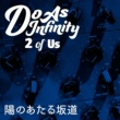 Do As Infinity 陽のあたる坂道 [2 of Us]