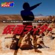 Super DJ Yuuki Real-Action (『仮面ライダー電王』第36話?49話ED)