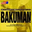 Various Artists 熱烈!アニソン魂 THE BEST カバー楽曲集 TVアニメシリーズ「バクマン。」 vol.1