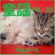 オルゴールサウンド J-POP みんなの童謡 オルゴール作品集 VOL-25