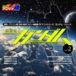 Various Artists 熱烈!アニソン魂 THE BEST カバー楽曲集 TVアニメシリーズ「ガンダムシリーズ」 vol.2