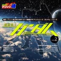 mu-ray 明日へ (『機動戦士ガンダムAGE』 第1話?15話 OP)
