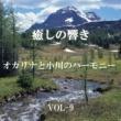 リラックスサウンドプロジェクト 癒しの響き ~オカリナと小川のハーモニー ~ VOL-9