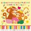坂田 おさむ おさむ&めぐみの おやこいっしょにキッズソング!~2つのゆびわ 夢のハーモニー~