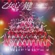 バクステ外神田一丁目 乙女心の鍵/The輝ける EP