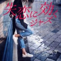 チェット・ベイカー バット・ノット・フォー・ミー [Vocal Version]