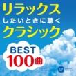Truls Mork リラックスしたいときに聴くクラシック BEST 100曲
