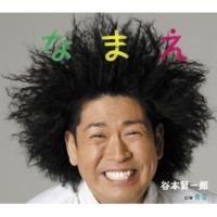 谷本賢一郎 青空(インストゥルメンタル)