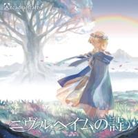 ArcadiaHearts ニヴルヘイムの詩-Instrumental-