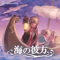 ArcadiaHearts 遥かな旅路(Instrumental)