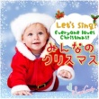ボーイ・ミーツ・ガール Let it snow, Let it snow, Let it snow