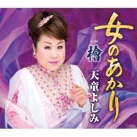 天童よしみ 女のあかり(オリジナル・カラオケ)