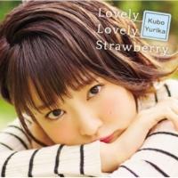 久保ユリカ Lovely Lovely Strawberry(Instrumental)