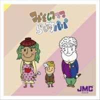 JMC(ジュミッチ) みそしるママ らいすパパ(Instrumental)