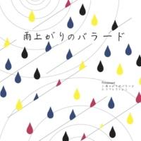Firmament 雨上がりのバラード / リフレクション
