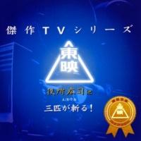 東映傑作シリーズ 1-M-01A(三匹が斬る!)