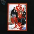 東映傑作シリーズ 東映傑作シリーズ 鶴田浩二主演作品Vol.3「博奕打ち」