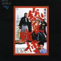 東映傑作シリーズ 鶴田浩二VO(博奕打ち)