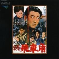 東映傑作シリーズ M-9(人生劇場 続・飛車角)