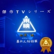 東映傑作シリーズ IIII-43(暴れん坊将軍)