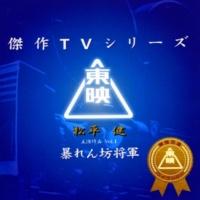 東映傑作シリーズ M-3(暴れん坊将軍)