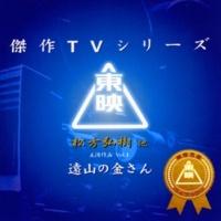 東映傑作シリーズ M-1(遠山の金さん)