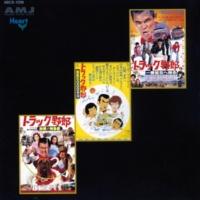 東映傑作シリーズ 7-12(トラック野郎 故郷特急便)