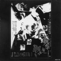 東映傑作シリーズ M-9.10(仁義なき戦い 代理戦争)