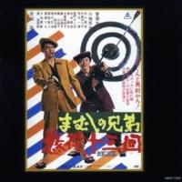 東映傑作シリーズ M-21.22(まむしの兄弟 懲役十三回)
