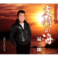 冠二郎 友情の海 (半音下げオリジナル・カラオケ)