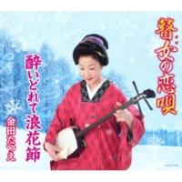 金田たつえ 瞽女の恋唄