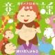 はいだしょうこ 童謡 愛すべき日本の名曲集