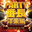 PARTY HITS PROJECT PARTY番長~洋楽編~ Mixed by DJ ULTRA