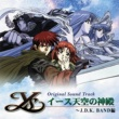 "J.D.K. BAND EMERGENCY PROTECTERS -Vocal Version- (Ys II ""PROTECTERS""より) [BONUS TRACK]"