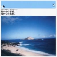 杉山清貴 島からの手紙、海からの返事。