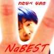 わたなべ なおき NaBEST