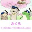 Mizuho CDM さくら