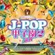 ウィンズスコアBFB BRASS BEST J-POP甲子園2 ~THE 選抜~