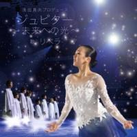 リベラ ジュピター ~未来への光~ (浅田真央プロデュース)